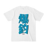 Tシャツ ホワイト 文字研究所 爆釣