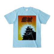 Tシャツ ライトブルー ザ・籠城