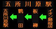 【2021.4.1経路変更】弘前~五所川原線のLED方向幕(弘南バス)