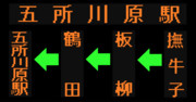 弘前~五所川原線(藤崎非停車)のLED方向幕(弘南バス)