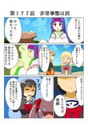 ゆゆゆい漫画187話
