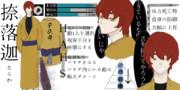 【アタッカー】捺落迦(ならか)