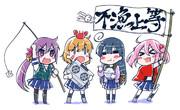 秋刀魚祭り2020!抜錨準備!※※※エアです!!※※※