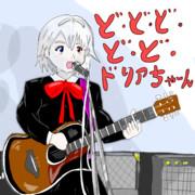 歌うドリアちゃん