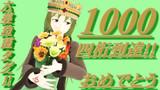 ついに!ついに!!六導玲霞タグ1000枚目!!【Fate/MMD】