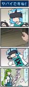 がんばれ小傘さん 3608