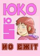 web漫画ユーコ第5話の表紙修正バージョン