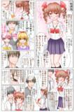 幼馴染の女苑ちゃん7「…卒業生?」