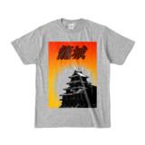 Tシャツ 杢グレー ザ・籠城