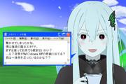 エキドナ×WindowsXP