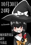 秘封霖倶楽部 ハロウィン生放送