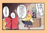 ハロウィンの妖精
