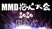 【MMD花火大会2020】閉会式【花火シーンメドレー】広告御礼