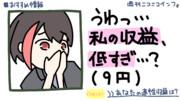 クリ奨9円になった百花繚乱