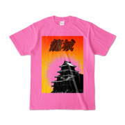 Tシャツ ピンク ザ・籠城