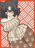 縦セーターヒグマさん