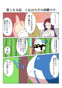 ゆゆゆい漫画188話