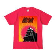 Tシャツ ホットピンク ザ・籠城