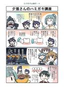 たけの子山城42-4