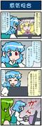 がんばれ小傘さん 3611