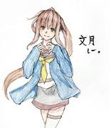 文月さんとお絵描き練習2