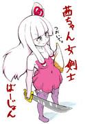 茜ちゃん女剣士