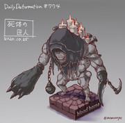 ほぼ毎日デフォルメ#774 死体の巨人