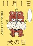 【11月1日】漢字で書くと『校庭』【犬の日】