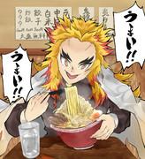 二郎を食べる煉獄さん
