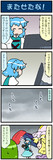 がんばれ小傘さん 3612