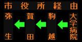 弥生線のLED方向幕(弘南バス)