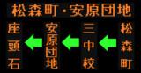 座頭石線のLED方向幕(弘南バス)