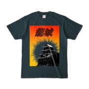 Tシャツ デニム ザ・籠城