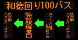 城東環状100円バス(和徳回り)のLED方向幕(弘南バス)