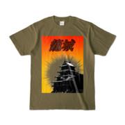 Tシャツ オリーブ ザ・籠城