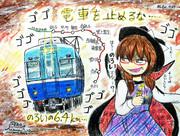 銚電さんの映画『電車を止めるな!』昨日観に行って来ました♪