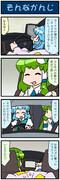 がんばれ小傘さん 3614