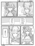 大鳳とローンとお菓子