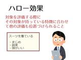 亀井勇樹のハロー効果