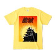 Tシャツ イエロー ザ・籠城