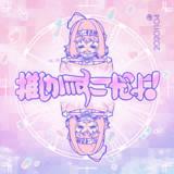 [GIFアニメ]推しが すこだよ!