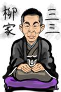 柳家三三(やなぎやさんざ)