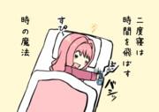 目覚めたら、寝なおしてはいけない・・・(代理:女子大生ちゃん)