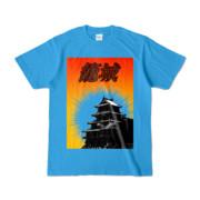 Tシャツ ターコイズ ザ・籠城