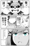 鈴原るる復活ッッ!!
