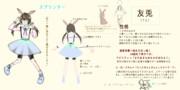 【スプリンター】友兎