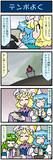 がんばれ小傘さん 3616