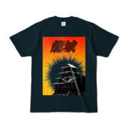 Tシャツ ネイビー ザ・籠城