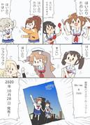 劇場版ハイスクール・フリートBlu-ray&DVD宣伝漫画!