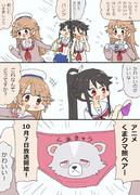 シロちゃんとパンツ買いに行くココちゃん漫画!